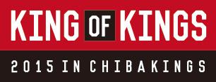 KING OF KINGS 2015 in CHIBAKINGS|キング オブ キングス 2015 千葉キングス